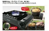 イワタニ カセットフータフまる CB-ODX-1  iwatani 強火力 ダブル防風 カセットコンロ キャンプ バーベキュー/BBQ アウトドア 専用キャリングケース付