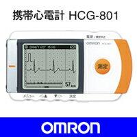 ■送料無料■オムロン 携帯型心電計 HCG-801 動悸などの症状をその場で記録、医師の診断に活か...