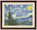 ●メーカー直送のため、代引不可● 星月夜 F6 52×42cm アート額絵 G4-bm053
