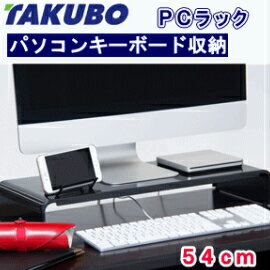 ■送料無料■タクボ PCラック 54cm ブラック パソコンキーボード収納 PCR-54KMPCR54KM/田窪/TAKUBO/上台液晶モニタースタンド/おしゃれ/モニター台/パソコンラック/収納/オフィス/デスク周り/整理整頓/日本製