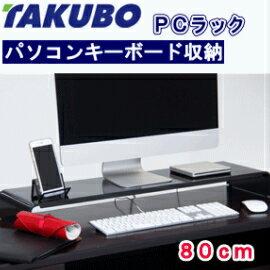 15時迄の注文で即日出荷■送料無料■タクボ PCラック 80cm  PCR-PCR80KM ブラック パソコンキーボード収納 /田窪/TAKUBO/上台液晶モニタースタンド/モニター台/パソコンラック/デスク周り/日本製
