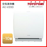 ■送料無料■ 空気清浄機 トヨトミ TOYOTOMI AC-V20D