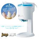 【15時までのご注文で即日出荷】■送料無料■くるクリーム 電動ソフトクリームメーカー DSC-18B