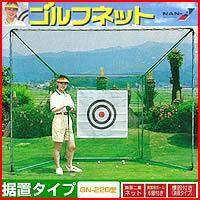 据置タイプゴルフネットGN-220型