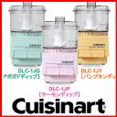 【Cuisinar クイジナート】 ミニプレッププロセッサー DLC-1J【グリーン・イエロー・ピンク】