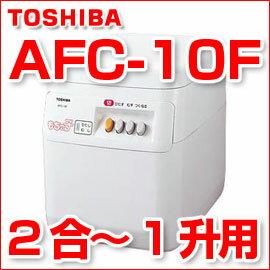 ■送料無料■東芝 餅つき機 AFC-10F 0.36〜1.8L(2合〜1升) 「快速もちっ子」 おもちもパン...