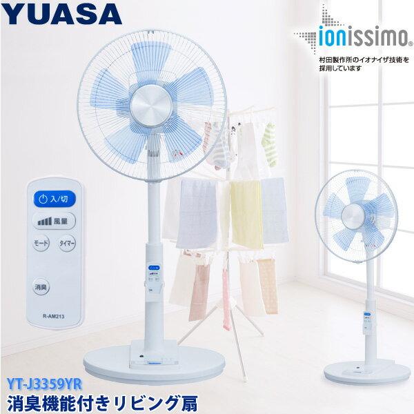 ユアサプライムスリビング扇風機YT-J3359YRイオン消臭機能イオニシモ搭載(村田製作所)YUASA