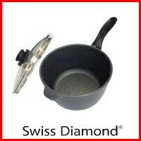 スイスダイヤモンドソースパン20cm【swissdiamond】