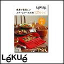 【Lekue ルクエ】 簡単で美味しい スチームケース料理125レシピ A5版 レギュラーサイズ専用レシピ(125品掲載)