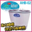 ■送料無料■アルミス 2槽式小型洗濯機 晴晴 AHB-02 ブルー 洗濯2.6kg 脱水2.0kg 一人暮らしの方やオフィス・ペットの服スニーカー・雑巾などに便利 AHB02/2槽式洗濯機 晴々