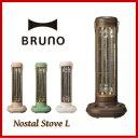 BOE002-BR BRUNO カーボンファンヒーター Nostal Stove Lブラウン ブルーノ カーボンヒーター