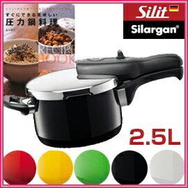 Silit シラルガン 圧力鍋 シコマチック t-プラス 2.5L ブラック  /シリット/Silargan/ドイツ製調理器具/Tプラス/PressureCooker/ECO/節電/省エネ