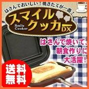 スマイルクッカーデラックス ホットサンドガス クッカー フライパン ホットプレートスマイルクッカー プレゼント キッチン