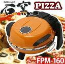 ■送料無料■ フカイ工業 さくさく石釜ピザメーカー FPM-160 オレンジフジテレビスーパーニュース で紹介