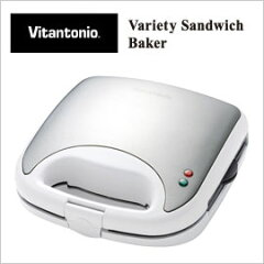■Vitantonio ビタントニオ バラエティサンドベーカーVSW-450-W ホットサンド・ワッフル・たい焼きが作れる!