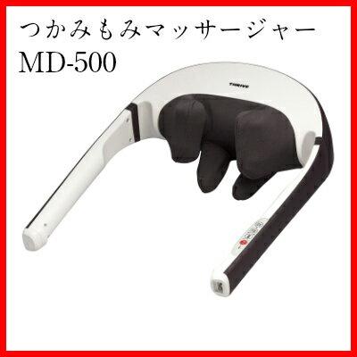 ■送料無料■スライヴ つかみもみマッサージャー MD-500 ブラウン MD-500家庭用電気マッサージ器 MD411 MD411D THRIVE スライブ マッサージ機 小型 肩もみ くびもみ 首コリ