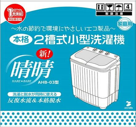■■営業日15時迄の注文で即日出荷★アルミス 二槽式小型洗濯機 晴晴 小型洗濯機 AHB-03
