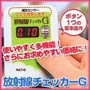 ■送料無料■【日本製】 放射線チェッカーG RAT-G 家庭用放射線測定器 放射線物質から発せら...
