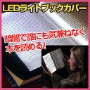 ■送料無料■読書の秋!暗闇で誰にも気兼ねなく本を読める!LEDライトブックカバー 画期的なブ...