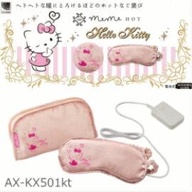 アテックス ルルド めめホットキティちゃん kitty AX-KX501kt 電熱アイマスク ATEX
