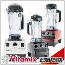 ■送料無料■7年保証■ Vita-Mix バイタミックス TNC 5200 ホールフードマシーン マクロビオ...