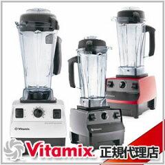 ■送料無料■7年保証■ Vita-Mix バイタミックス TNC 5200 ホールフードマシーン マクロビオテ...