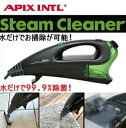★数量限定★アピックス ハンディスチームクリーナー ACS-202 水だけでお掃除可能!99.9%除菌!ACS202 APIX スチームクリーナー ハンディー フローリング 花粉対策  掃除機