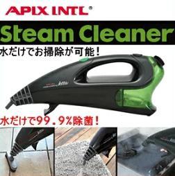 ■送料無料■アピックスハンディスチームクリーナーACS-202水だけでお掃除可能!99.9%除菌!ACS202APIXモップスチームクリーナーハンディーフローリング花粉対策スチームモップシャーク掃除機