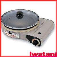 【iwatani イワタニ】 ビストロの達人 CB-GP-1 CBGP1 カセットコンロで本格料理!