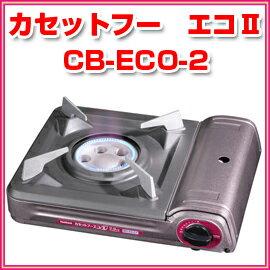 カセットフーエコII CB-ECO-2 CB-ECO-1の後継機種 内炎式バーナーが熱を逃さず加熱します ...