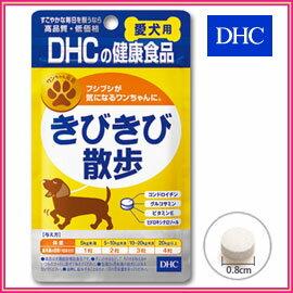 【メール便発送/代引不可】DHCきびきび散歩(愛犬用)60粒関節サポート成分をまとめて