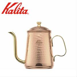 Kalita カリタ #52071 銅ポット600 ハンド ドリップポット 600ml注ぎ口が細い/コーヒーメーカー/コーヒーケトル/ポット/やかん/家庭用/ギフト/プレゼント/贈答/細口/ステンレスポット/銅製/特別セール