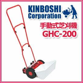 手動芝刈り機ホームモアーGHC-200刈り込み能力20cmガーデニングのお供手動芝刈機