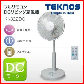 ■送料無料■フルリモコンDCリビング扇風機テクノスTEKNOSKI-322DC