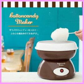■送料無料■セラヴィわたあめメーカーコットンキャンディメーカーCLV-341CLV341お菓子パーティー綿菓子わたがしワタアメふわふわおやつ