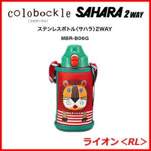 タイガー魔法瓶 ステンレスボトル サハラ 2WAY 0.6L MBR-B06...