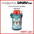 ■正規品■TIGER タイガー ステンレスボトル「サハラ」2WAY 「ウサギ」MBR-B06G(AR) コロボックル Colobockle MBR-B06G MBRB06G