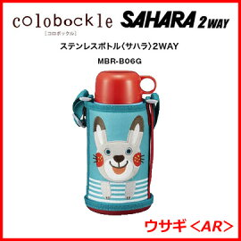 TIGERタイガーステンレスボトル「サハラ」2WAY「ライオン」MBR-B06G(RL)コロボックルColobockleMBR-B06GMBRB06G