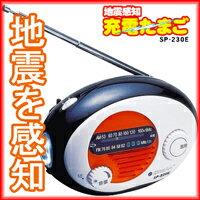 ■送料無料■『地震感知 充電たまご』手まわし充電ラジオ  地震を感知します!ANABAS SP-230E...