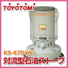 【トヨトミ】 対流型石油ストーブ KS-67D(W) 木造17畳/コンクリート24畳まで toyotomi KS67D