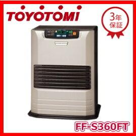 ■送料無料■トヨトミFF式ストーブFF-S360FT(S)ウォームシルバー畳数めやすコンクリート15畳/木造10畳TOYOTOMIFF-S360FT-SFFS360FT
