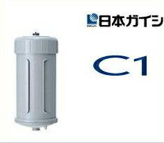 【日本ガイシ正規品】 C1(シーワン) CWA-01 CW-101/CW-201用交換カートリッジ 浄水器