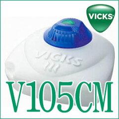 【VICKS ヴィックス】 スチーム式加湿器 V105CM ウイルス対策に! Kaz社製