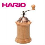 HARIO ハリオ コーヒーミル・コラム CM-502C CM502C 天然木コーヒーミル/コーヒーメーカー/グラインダー/手動/手挽きコーヒーミル/家庭用/ギフト/プレゼント/父の日