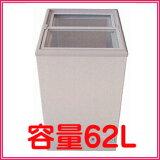 ■送料無料■業務用冷凍ショーケース 62L MS-062G ロックアイス、保冷剤、冷凍お土産の販売・保管に