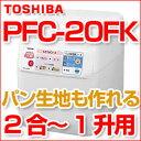 ■東芝 餅つき機 PFC-20FK 0.36〜1.8L(2合〜1升) 「もちっ子生地職人」 餅つき器/もちつき...