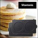 【Vitantonio ビタントニオ】 パンケーキプレート ホットサンドベーカーで朝食にも大活躍のパ...