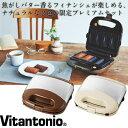 ■限定特価■ ビタントニオ ワッフル&ホットサンドベーカー プレミアムセット VWH-32 V...