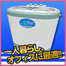 即納!アルミス  安心の1年保証 2槽式小型洗濯機 晴晴 AST-01 洗濯2.6kg 脱水2.0kg AST0...