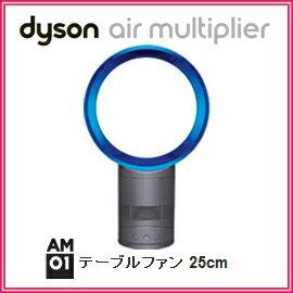 ■送料無料■【dyson ダイソン】 エアマルチプライアー AM01 アイアン/サテンブルー 25cm...